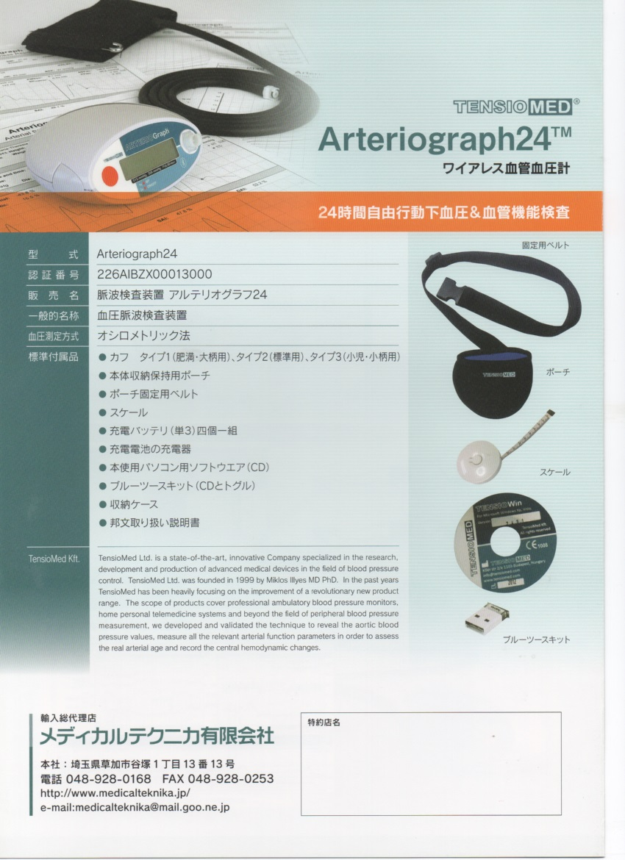 アルテリオグラフ-中心血圧は薬事認可対象外