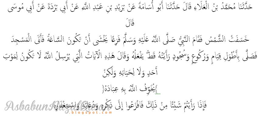 quran surat az zumar ayat 16