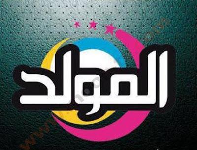 قناة المولد/Frequency generator on Nilesat channel