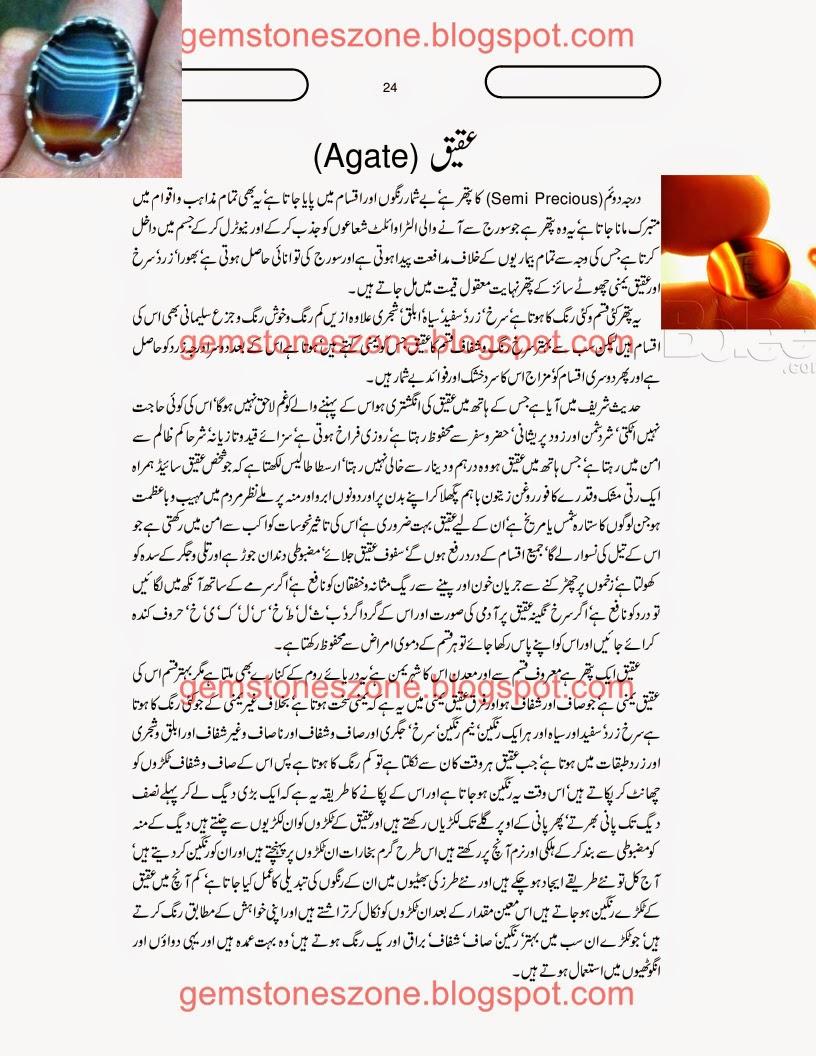 Agate (Aqeeq) Gem Stone in Urdu-English Specifications   Gem ...