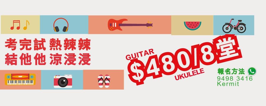 圍威喂 ukulele