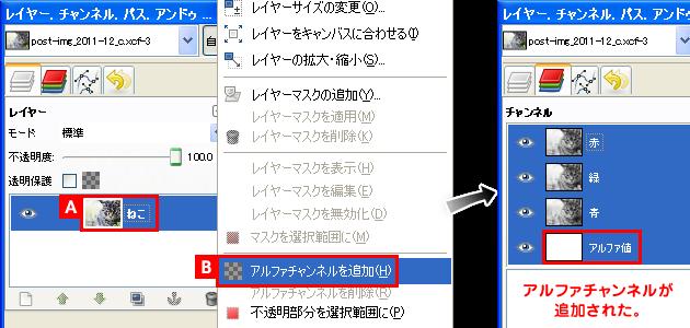 アルファチャンネルを追加するには、レイヤーを右クリックして「アルファチャンネルの追加」を選びましょう