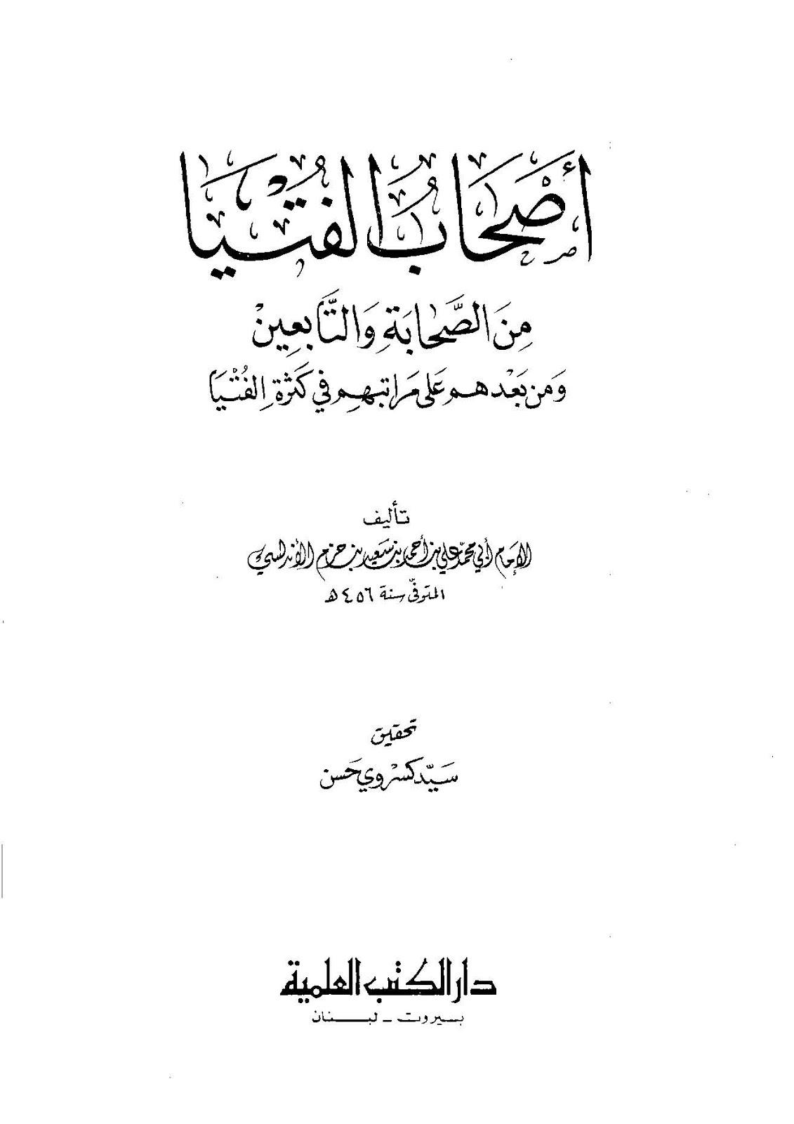 أصحاب الفتيا من الصحابة والتابعين ومن بعدهم - ابن حزم الأندلسي pdf