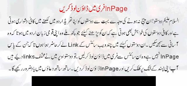 inpage free download 2 9 inpage free download 2 9