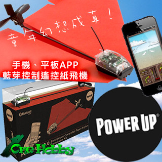 PowerUp 3.0紙飛機