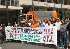 Δήμος Βόλου: Μικρή η συμμετοχή των εργαζομένων στην απεργία