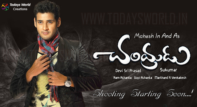 Mahesh Babu New Movies Wallpapers Mahesh Babu 39 s Chandrudu Movie