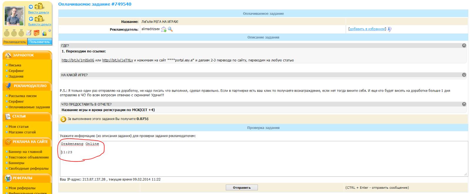 Заработок на выполнении заданий в Буксах (на примере WMMail)