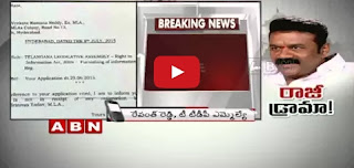 Revanth Reddy Reaction On Talasani Srinivas Yadav Fake Resignation | San...
