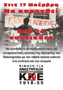 Στις 17 Νοέμβρη να κηρυχθεί Γενική Απεργία από τα συνδικάτα