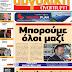 ΠΡΩΤΟΣΕΛΙΔΟ 24 ΦΕΒΡΟΥΑΡΙΟΥ