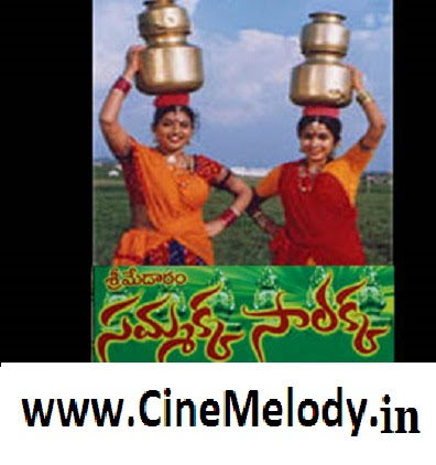 Sammakka Sarakka Telugu Mp3 Songs Free  Download 2000