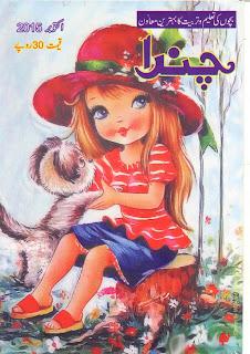 Chanda October 2015, read online or download free latest kids magazine in Urdu edition, published by Mrs Shakira and Shabir Hussein, Naat by Fahim Rasool, Ifaye Ehad by Abdul Jabbar, Chor Pakrey Gaye by Wajiha Ansari, Panchon Khalifa by Safiyan Saeed, Gharri Ka Jinn by Atir Shaheen, Kanch Ka Phool by Ayesha Liaqat, Naiki Ka Rasta by Gulab Solangi, Baghawat Ghayel Muhammad, Nayee Subha by Suhail Shehzad, Badshah aur Zaheen Tota by Rabia Shaheen, Kahani Ban Gayee by Jameel Naz, Qasur Kis Ka by Amina Yaseen, Hamdard Bhaloo by Buraiza Rajpoot, Soney Ka Charagh by Ghulam Fareed, Mobile Dosti by Hayat Niazi, Expiry Date by F Shehzad, Wadey Ka Khara by Waleed Dashti, Tiny Mini Kanahniya by Shoib Khan, and many more for little kids