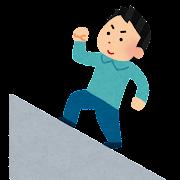 坂道を登る人のイラスト