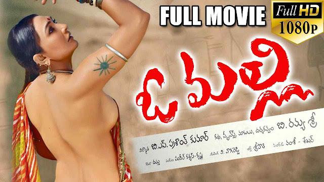 O Malli 2016 Telugu Hot Movie DVDRip Download