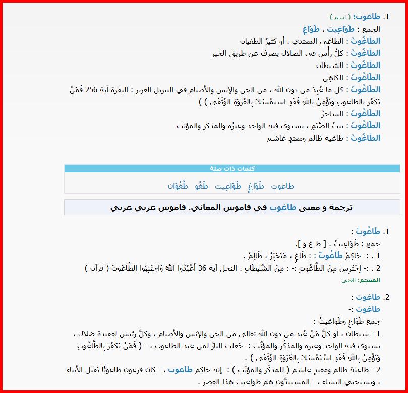 Synonyme de flirter en arabe