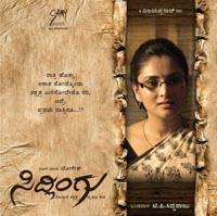 http://2.bp.blogspot.com/-78txI4GD5hE/T4UvVvFc6tI/AAAAAAAACKc/LeE5BaUM0rk/s1600/Sidlingu-Movie-Songs-Lyrics-Sidlingu-Ellello-Oduva-Manase-Lyrics.jpg