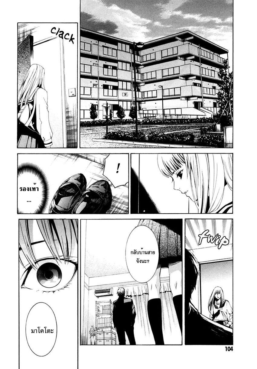 อ่านการ์ตูน Tsumitsuki 3 ภาพที่ 16