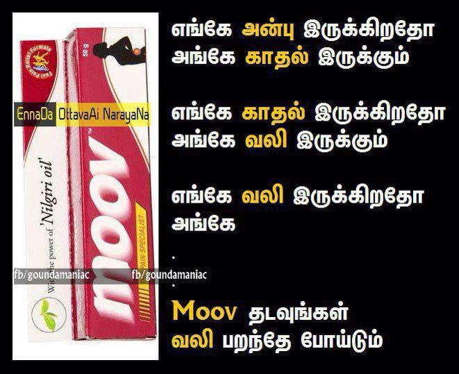 Download latest very funny images fb upload status facebook tamil