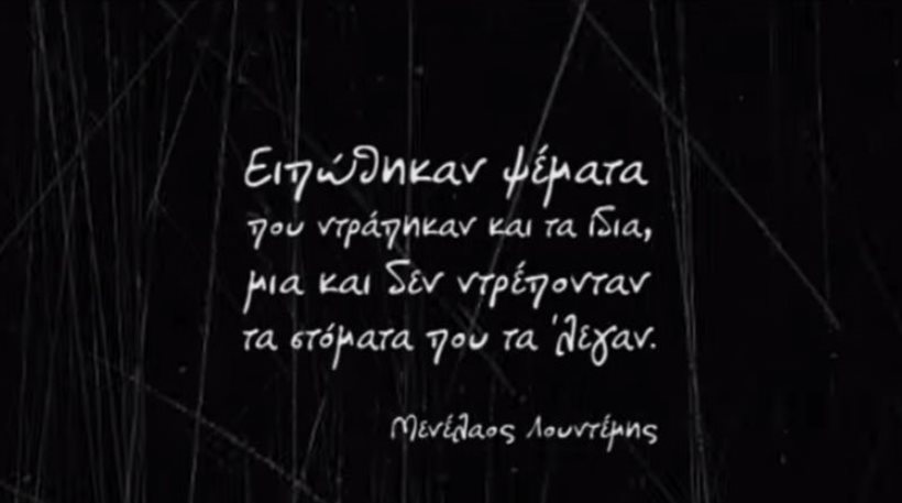 Μ. ΛΟΥΝΤΕΜΗΣ