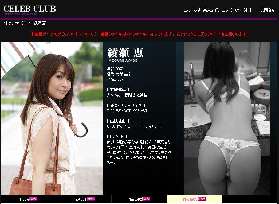 Mywife.cc-No.409_Megumi_Ayase1 Hviwife.cd No.409 Megumi Ayase 04070