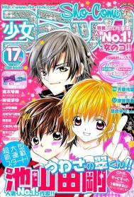 Truyện Uwasa no Midori-kun!!