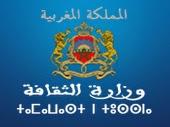 لوائح المترشحين المدعوين لإجتياز مباريات التوظيف التي ستنظمها وزارة الثقافة بتاريخ 30 ماي 2015