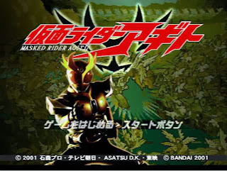 Kamen Rider Agito Game PSX (PS1)