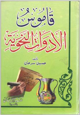 قاموس الأدوات النحوية - حسين سرحان pdf