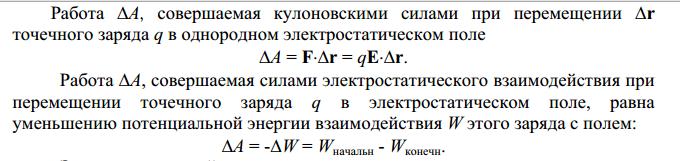Работа при перемещении по замкнутой траектории f + 3b1 f + f + s1s1 s2s2 s3s3 f + a 1 = fs 1 cos(3b1) = f * ab * cos(3b1)