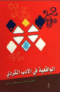 الواقعية في الأدب الكردي