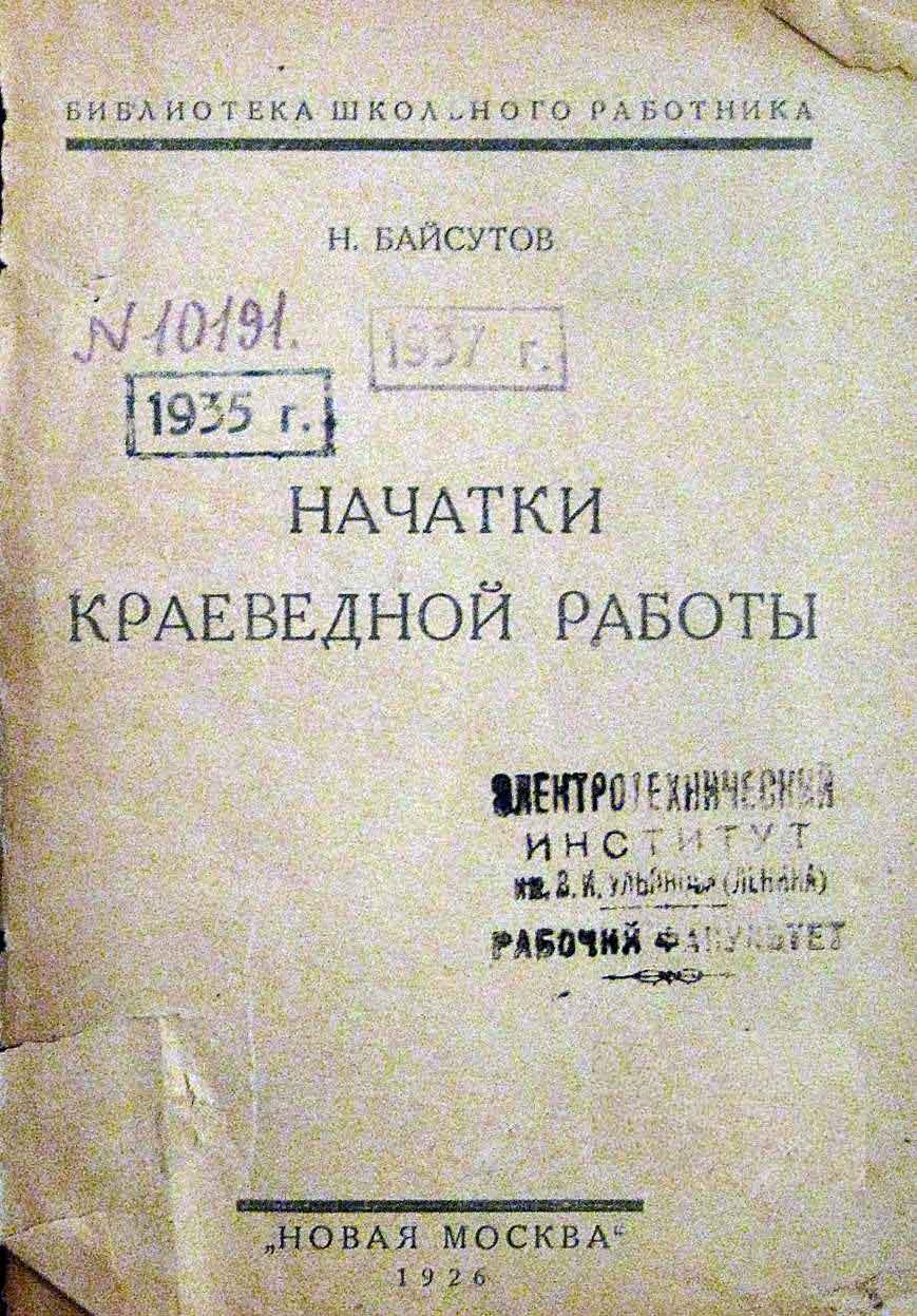 Книга геологическая история подмосковья