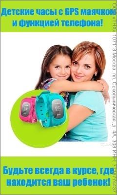 Детские gps часы со встроенным телефоном babywatch classic