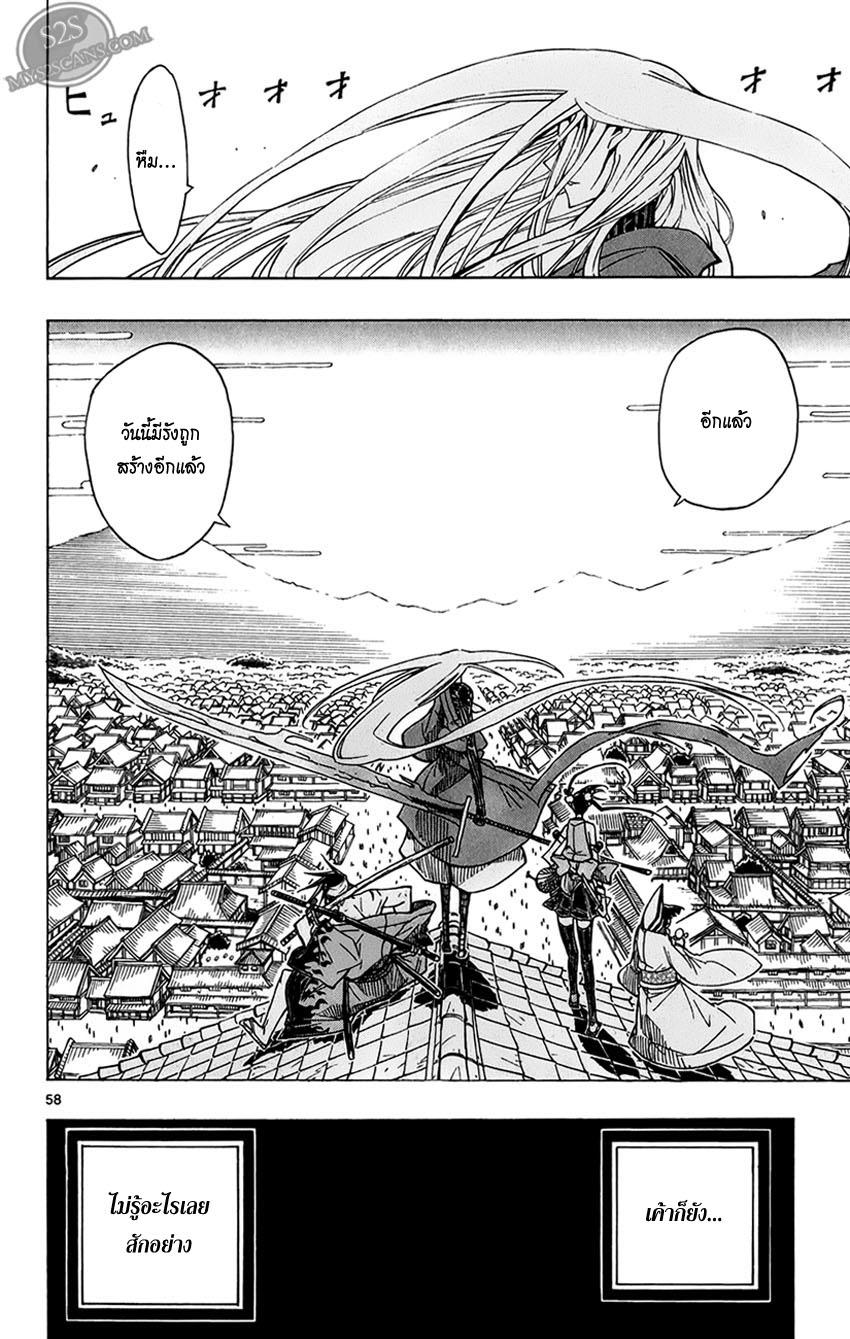 อ่านการ์ตูน Joujuu Senjin Mushibugyo 1 ภาพที่ 59