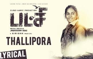 Pakshi | Thallipora Song Lyrical Video | Lakshmi Priyaa | Girishh | Jagadeesan Subu