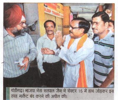 चंडीगढ़| भाजपा नेता सत्य पाल जैन ने सेक्टर 15 में हाथ जोड़कर इस तरह मार्केट बंद करने के अपील की|