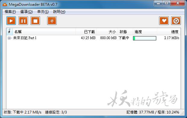 %E5%9C%96%E7%89%87+006 - Mega Downloader:MEGA專屬的檔案下載器