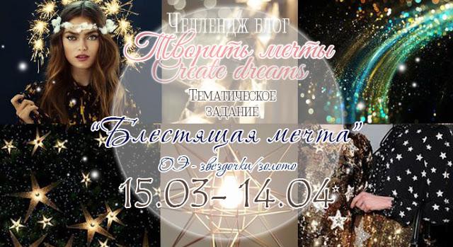 """+++Тематическое задание """"Блестящая Мечта"""" до 14/04"""