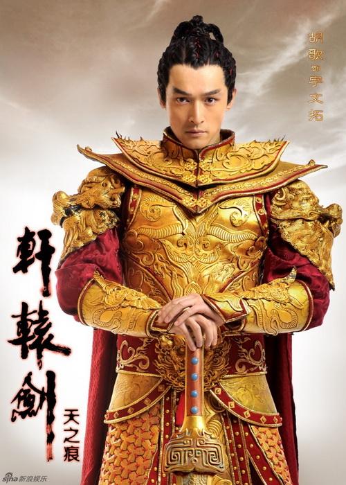 Hoàng Tử Cổ Trang Hồ Ca
