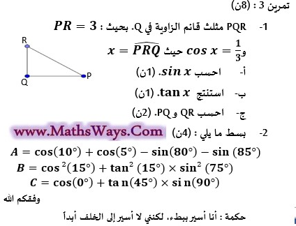 تصحيح تمرين3 من فرض محروس حول الحساب المثلثي للثالثة اعدادي