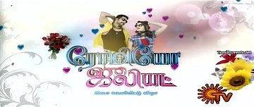 Watch Romeo Juliet Audio Release Function Full Program Show Sun Tv 22-03-2015 Audio Launch Isai Velittu Vizha 22nd March 2015 Watch Online Free Download
