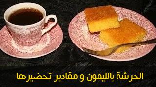 الحرشة المغربية