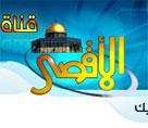 Al Aqsa TV