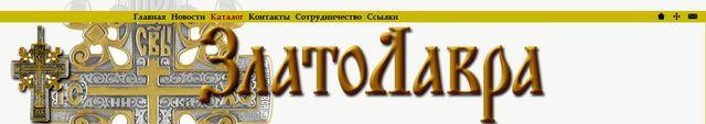 Православный сайт ЗлатоЛавра