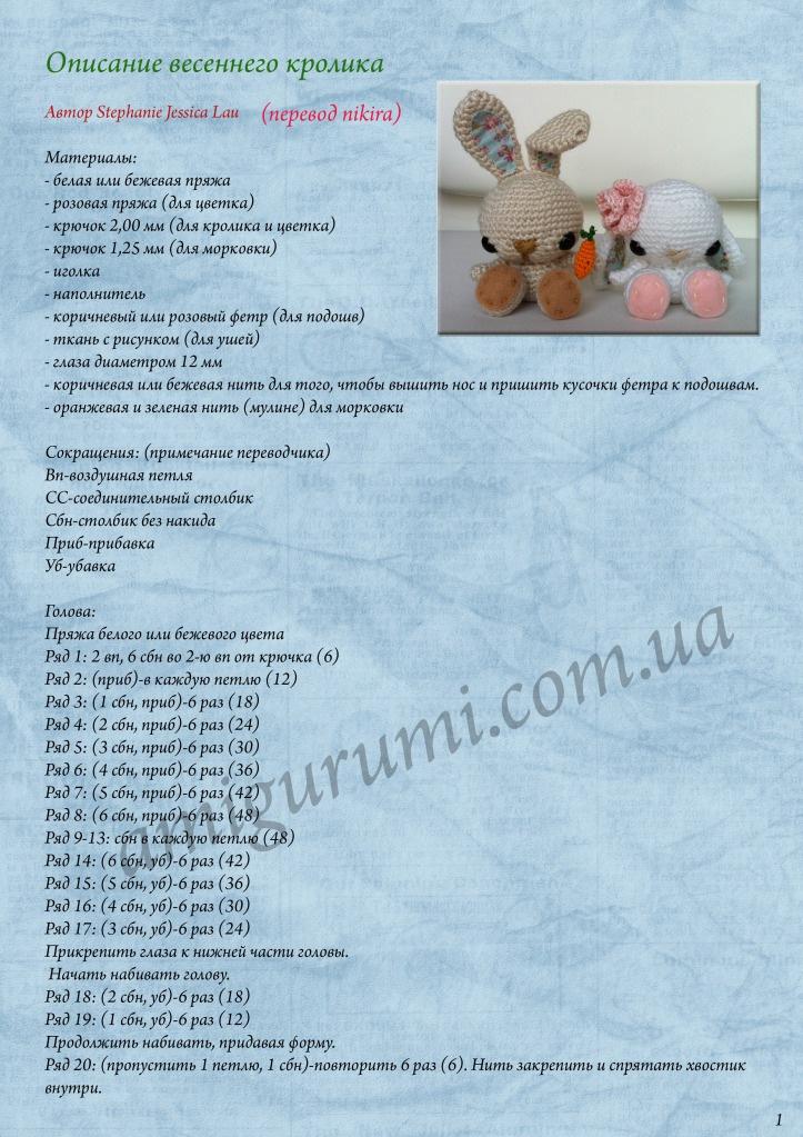 Зайки амигуруми схемы и описания