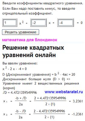 Квадратное уравнение решение онлайн. Как решить квадратное уравнение. Как найти корни квадратного уравнения подробное решение пример. Формула квадратного уравнения. Дискриминант. Формула дискриминанта. Математика для блондинок.
