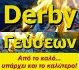Derby γεύσεων