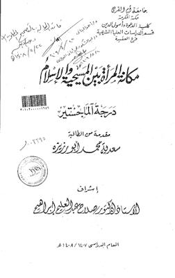 حمل كتاب مكانة المرأة بين المسيحية والإسلام -  سعدية محمد أبو رزيزة