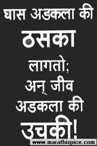 marathi garffity4