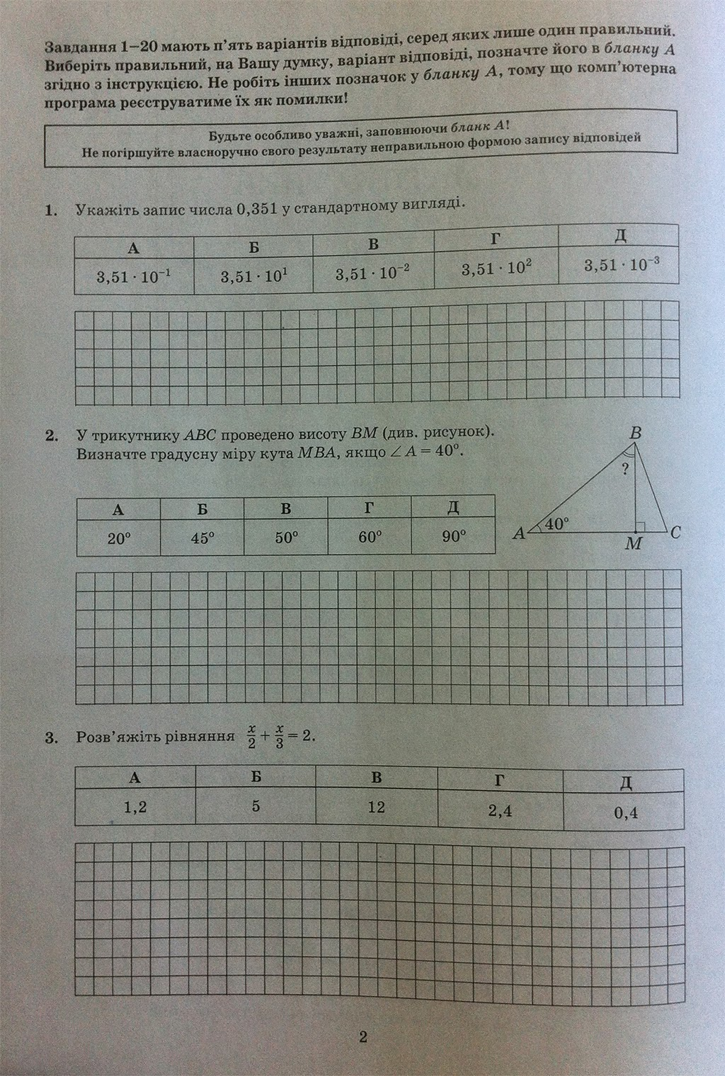 пробный по математике:
